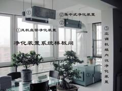 单体空调净化器
