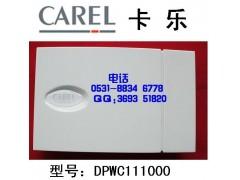 卡乐传感器CAREL