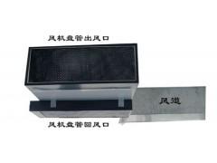 中央空调风机盘管式净化器