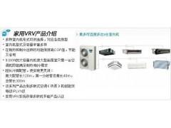 家用VRV中央空调系统