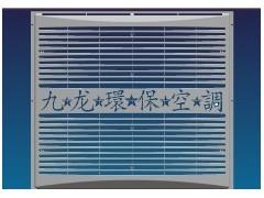 九龙环保空调