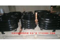 分体水源热泵套管换热器