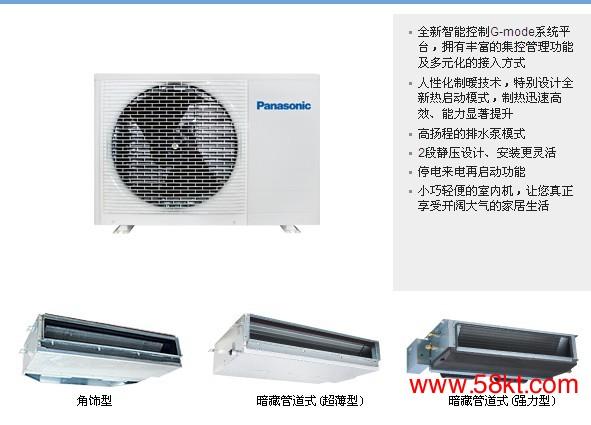 松下空调传奇V全自动新风空调