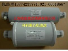 上海开利中央空调油过滤器