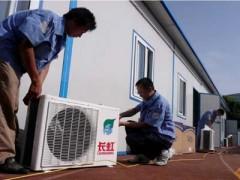 提供家用中央空调设备维修业务