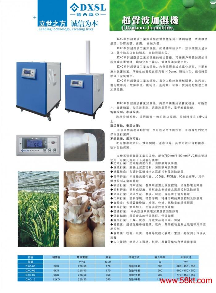 超声波工业加湿机