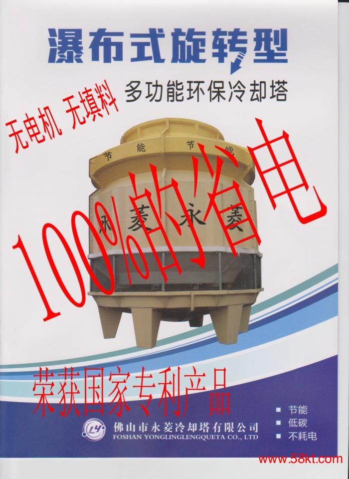 永菱无电机冷却塔