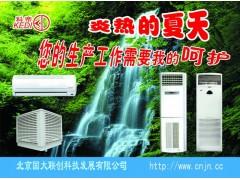 环保冷气机