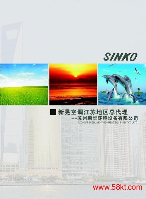 上海新晃风机盘管