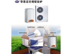 空调壁挂炉
