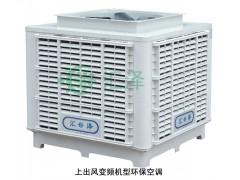 变频环保空调