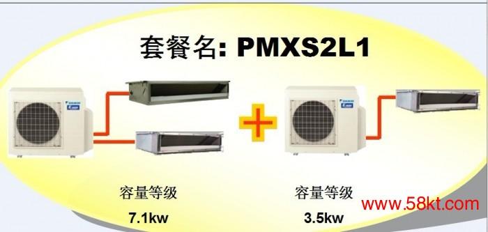 大金PMX家用中央空调