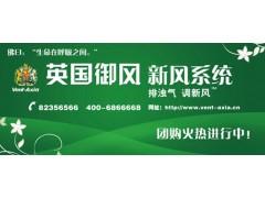 济南中央新风系统