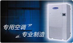 格力JKF风冷式机房专用空调机组