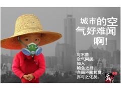 济南中央新风系统-御风