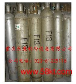 R13超低温制冷剂