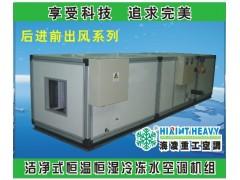 洁净式水冷恒温恒湿空调机