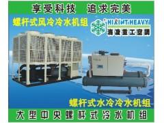 螺杆式风冷热泵冷水机组