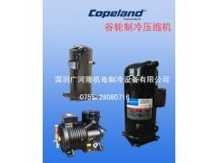 深圳谷轮空调压缩机