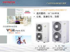 洛阳日立家用中央空调, 变频家用中央空调VAM-min