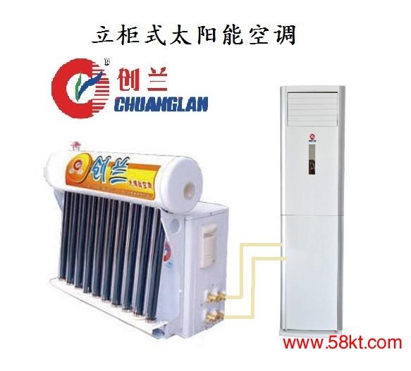 创兰立柜式太阳能空调