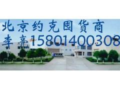 北京(液晶)约克温控器, 约克温控器批发
