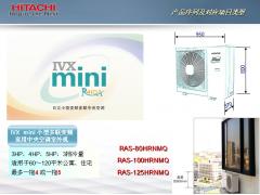 日立小型变频多联中央空调, IVX mini系列