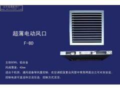 超薄电动风阀, 中央空调基站通风专用