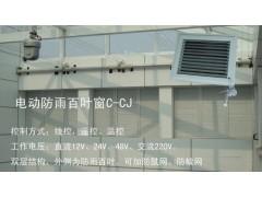 外墙防雨百叶风口, 中央空调通风换气专用