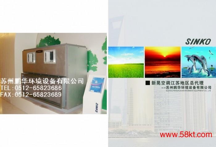 上海新晃新风机组