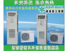 大型机房用空调机