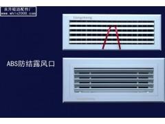 ABS风口(空调防结露), 中央空调专用