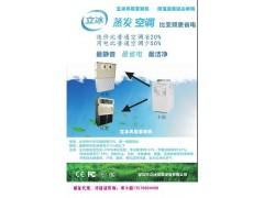 网吧专用省电空调风柜