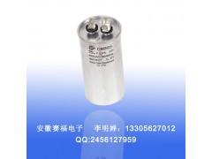 CBB65电机启动电容器, CBB65空调电容