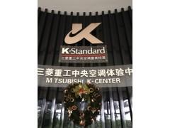 """三菱重工中央空调, """"K""""标准"""