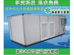 机房洁净式恒温恒湿空调机