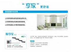 北京美的家用中央空调一拖四