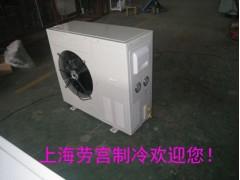上海劳宫壁挂式空调冷凝器