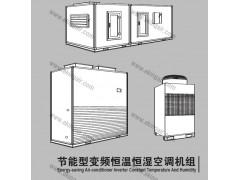 节能型变频恒温恒湿空调机组