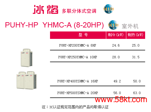 三菱电机冰焰系列中央空调