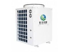 商用空气源热泵机组, 长丰巨浪空气源中央空调