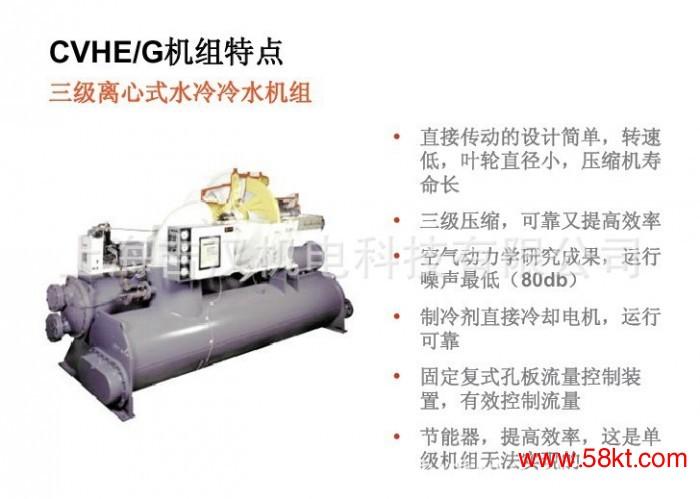 三级压缩离心式冷水机组