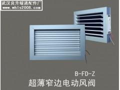窄边电动风阀, 中央空调管道电动风阀