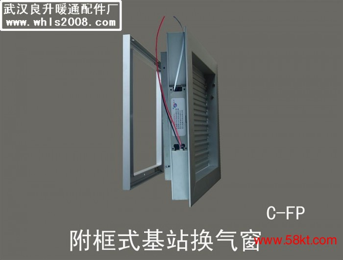 附框式基站通风换气窗