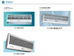 北京钻石风幕机
