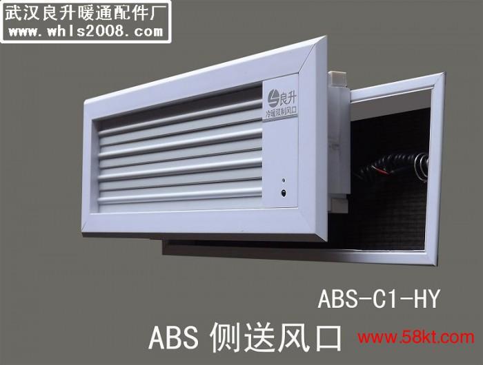 中央空调ABS电动风口