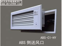 中央空调ABS电动风口, 电动ABS防结露侧送风口