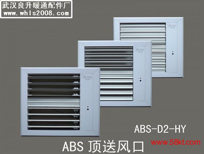 电动ABS风口(顶送风)