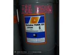 约克冷冻油