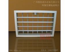 铝合金环保空调电动风口